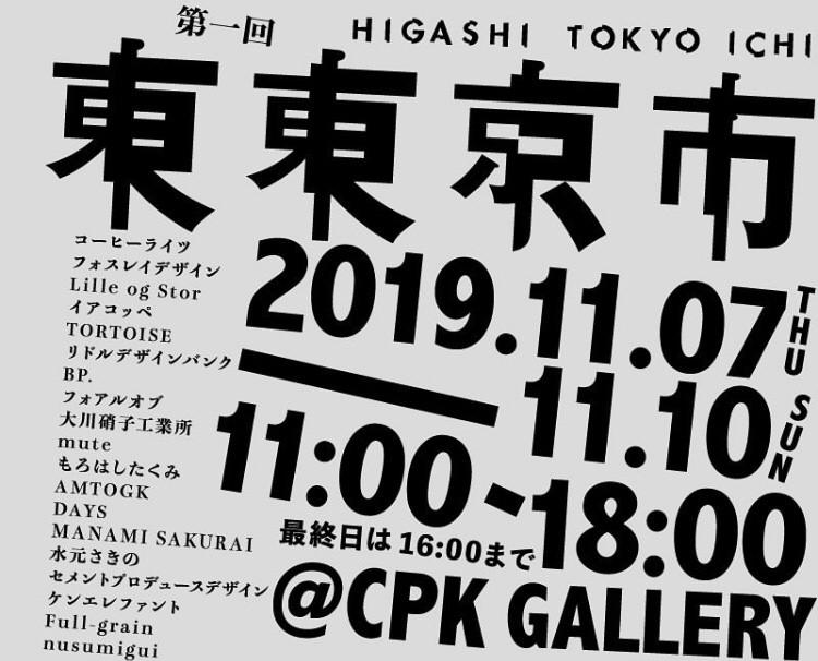 東東京市 MANAMI SAKURAI Exhibition