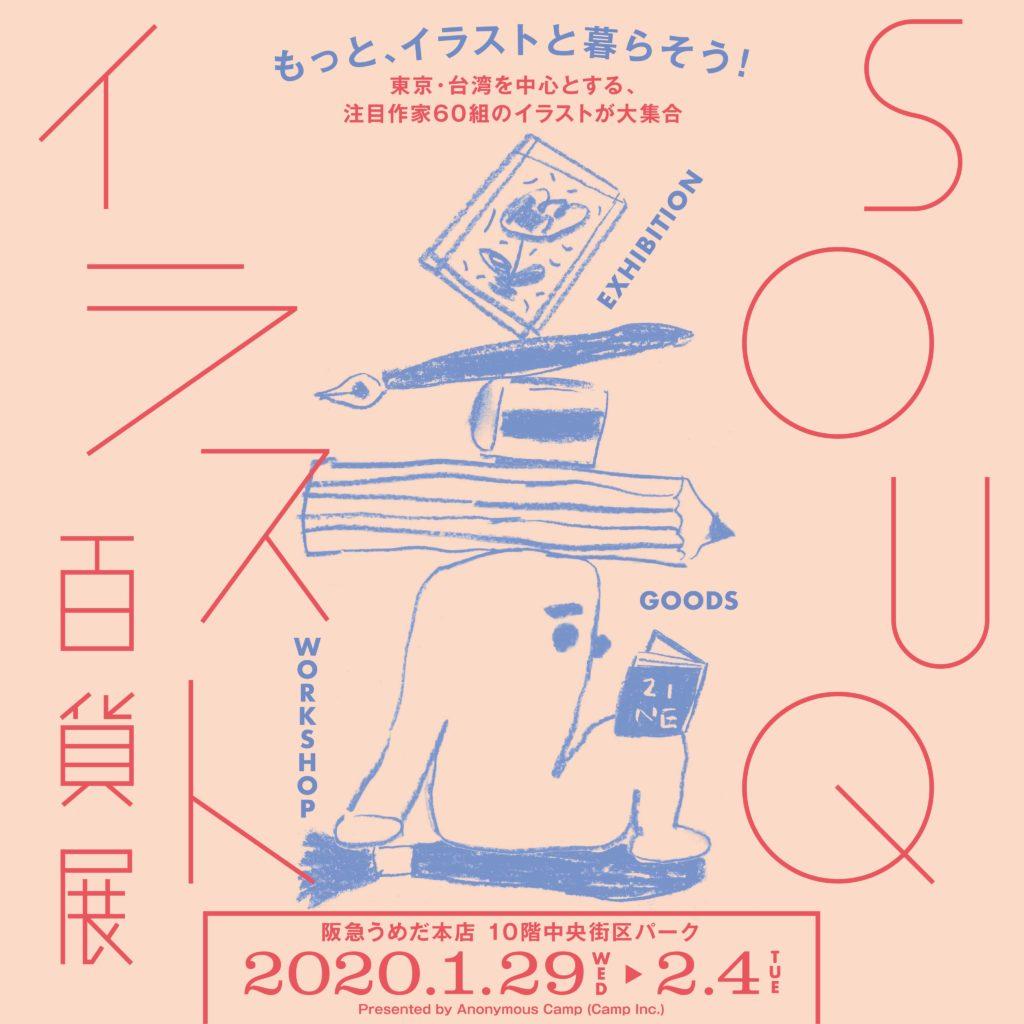 阪急梅田 スーク イベント SOUQ