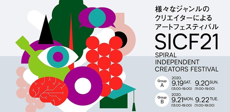 Manami Sakurai SICF ART festival